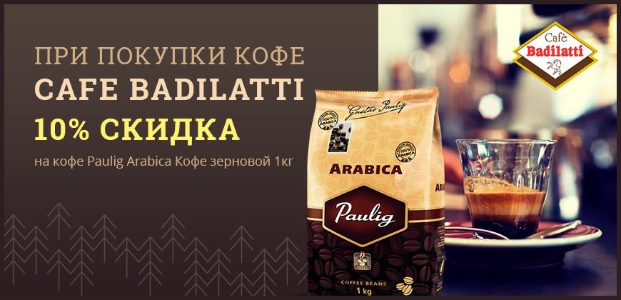 10% скидка на кофе Poulig Arabica Кофе зерновой 1 кг