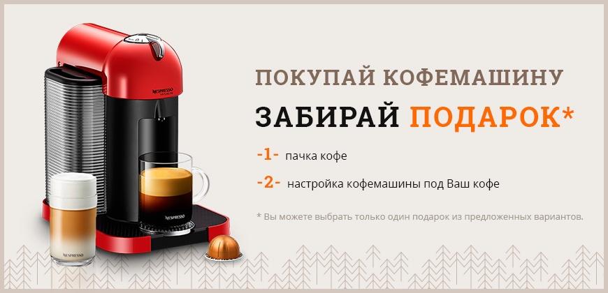 Покупай кофемашину забирай подарок