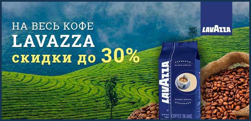 При покупке кофе Lavazza - скидка на чай 30%